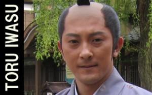 iwasu-toru